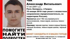 В Смоленской области завершены поиски подростка, которого искали в двух странах