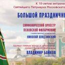 https://smolensk-i.ru/society/v-smolenske-proydet-bolshoy-prazdnichnyiy-kontsert-posvyashhennyiy-10-letiyu-intronizatsii-patriarha-kirilla_269477