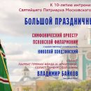 https://smolensk-i.ru/culture/v-smolenske-proydet-bolshoy-kontsert-posvyashhennyiy-10-letiyu-intronizatsii-patriarha-moskovskogo-i-vseya-rusi-kirilla_268151