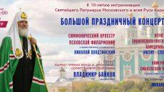 В Смоленске пройдет Большой концерт, посвященный 10-летию интронизации Патриарха Московского и всея Руси Кирилла