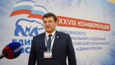 В Смоленске «Единая Россия» выбрала секретаря регионального отделения
