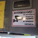 https://smolensk-i.ru/auto/v-smolenske-v-marshrutkah-ustanovili-sistemyi-video-i-audiozapisi_267790