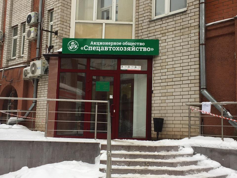 офис АО СпецАТХ на ул. Тенишевой в Смоленске, Спецавтохозяйство