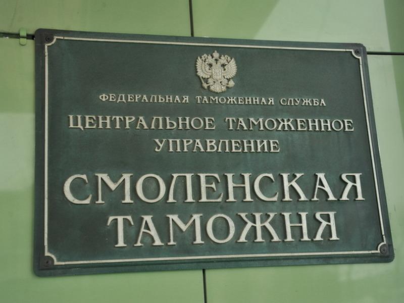 Смоленская таможня, адресная табличка (фото пресс-службы таможни)