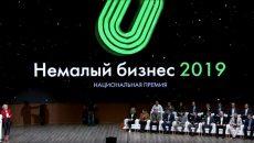 Смоленские коммерсанты победили в национальной премии «Немалый бизнес»