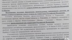 «Суровые» чиновники Южно-Сахалинского пенсионного фонда исключили Смоленск из состава России