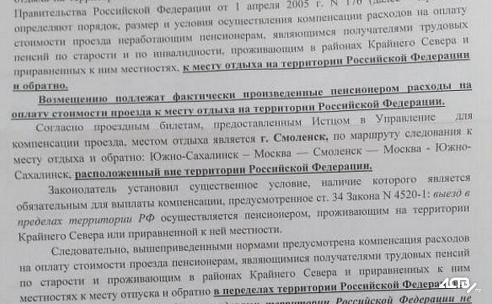https://smolensk-i.ru/wp-content/uploads/2019/02/Surovyie-chinovniki-YUzhno-Sahalinskogo-pensionnogo-fonda-isklyuchili-Smolensk-iz-sostava-Rossii.jpg