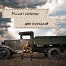 https://smolensk-i.ru/auto/v-smolenske-ishhut-transport-i-artistov-dlya-prazdnichnogo-vizita-v-dom-prestarelyih_273605