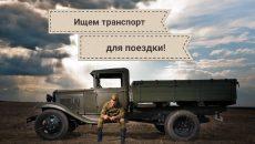 В Смоленске ищут транспорт и артистов для праздничного визита в дом престарелых