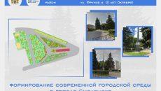 В Смоленске дизайнеры представили концепцию благоустройства скверов