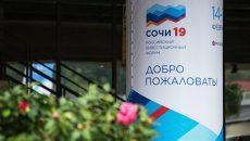 Алексей Островский возглавил делегацию Смоленской области на инвестиционном форуме в Сочи