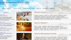 Смоленская епархия рассказала о новых мошенниках, которые наживаются на вере людей