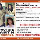 https://smolensk-i.ru/society/v-smolenskoy-oblasti-tragicheski-zavershilis-poiski-zhenshhinyi-s-trostyu_272949