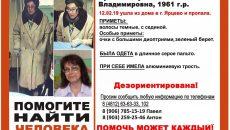 В Смоленской области пропала женщина в зелёном берете и с алюминиевой тростью