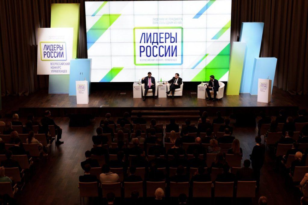 полуфинал конкурса Лидеры России-2018 по ЦФО (фото vk.com leadersofrussia)