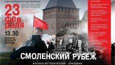 Стала известна полная программа мероприятий ко Дню защитника Отечества в Смоленске
