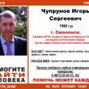 https://smolensk-i.ru/society/v-smolenske-ishhut-propavshego-muzhchinu-s-chyornoy-sportivnoy-sumkoy_271701