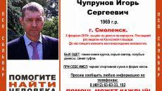В Смоленске ищут пропавшего мужчину с чёрной спортивной сумкой