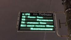 Жители Смоленска взволнованы «магическим исчезновением» трамвая №1