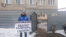 В Смоленске ЛДПР провела акцию протеста против «Жилищника»