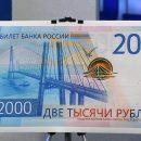 https://smolensk-i.ru/society/v-smolenskoy-oblasti-poyavilis-poddelnyie-2000-nyie-kupyuryi_277126