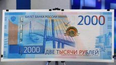 В Смоленской области появились поддельные 2000-ные купюры