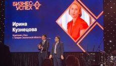 Смоленская компания «Лео» победила в национальной премии «Бизнес-Успех»