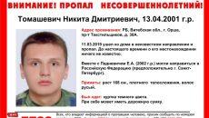 В Смоленской области ищут двух пропавших подростков