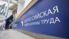 На «Всероссийской неделе охраны труда» в Сочи обсудят изменения ТК