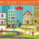 https://smolensk-i.ru/society/stalo-izvestno-kakie-skveryi-i-parki-pobedili-v-golosovanii-na-blagoustroystvo-v-smolenske_274579
