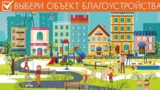 Стало известно, какие скверы и парки победили в голосовании на благоустройство в Смоленске