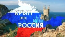 Смоленск отметит воссоединение Крыма и России в выходные