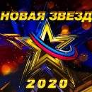 https://smolensk-i.ru/culture/smolyane-primut-uchastie-v-vokalnom-konkurse-novaya-zvezda-2020_277782