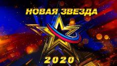 Смоляне примут участие в вокальном конкурсе «Новая звезда –2020»