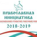https://smolensk-i.ru/society/smolenskie-proektyi-voshli-v-chislo-pobediteley-konkursa-pravoslavnaya-initsiativa_275528