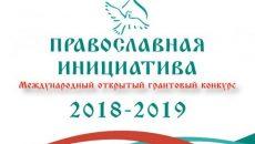 Смоленские проекты вошли в число победителей конкурса «Православная инициатива»