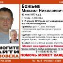 https://smolensk-i.ru/society/v-smolenske-ishhut-muzhchinu-propavshego-pochti-god-nazad_277768