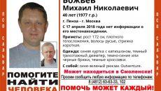 В Смоленске ищут мужчину, пропавшего почти год назад