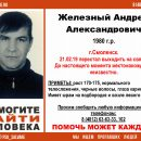 https://smolensk-i.ru/society/v-smolenske-razyiskivayut-propavshego-muzhchinu-so-shramami_275316