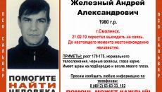 В Смоленске разыскивают пропавшего мужчину со шрамами