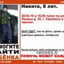 https://smolensk-i.ru/society/v-smolenske-propal-vosmiletniy-rebenok_278891