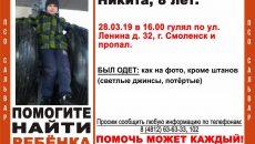 В Смоленске пропал восьмилетний ребенок