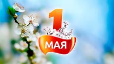 «Городская аптека» поздравляет смолян с Днём весны и труда