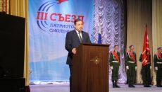 Алексей Островский открыл третий съезд патриотов Смоленской области