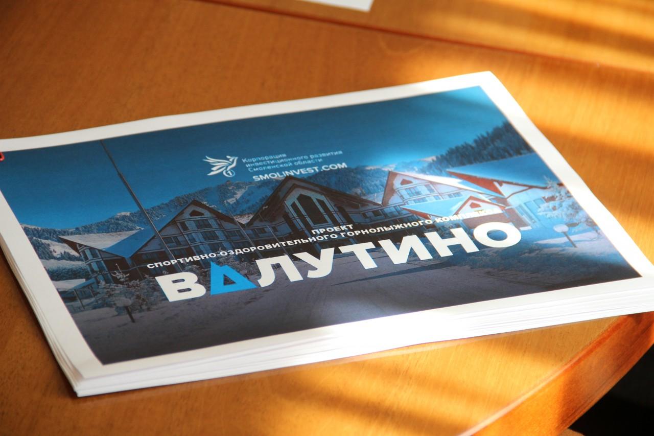 Под Смоленском приступили к проектированию горнолыжного комплекса «Валутино»