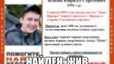 В Смоленской области завершены поиски 25-летнего молодого человека на черной машине
