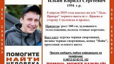 Под Смоленском пропал 25-летний молодой человек