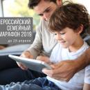 https://smolensk-i.ru/society/rostelekom-priglashaet-na-semeynyiy-it-marafon-2019_280736