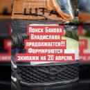 https://smolensk-i.ru/society/pod-smolenskom-obyavili-nabor-novyih-volontyorov-dlya-poiskov-vladislava-bahova_281957