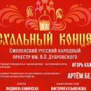 https://smolensk-i.ru/culture/v-smolenske-sostoitsya-pashalnyiy-kontsert-klassicheskoy-muzyiki_283415